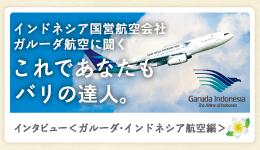 ガルーダ航空インタビューバナー