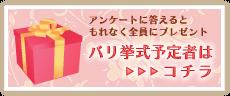 バリ挙式予定者