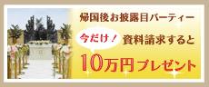 10万円プレゼント