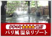 バリ風温泉リゾート