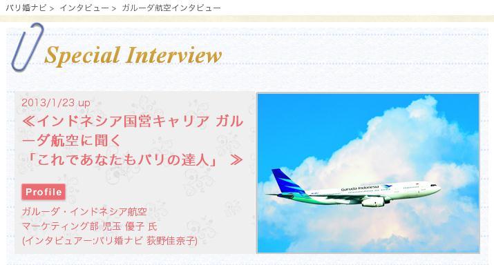 ガルーダ航空 インタビュー